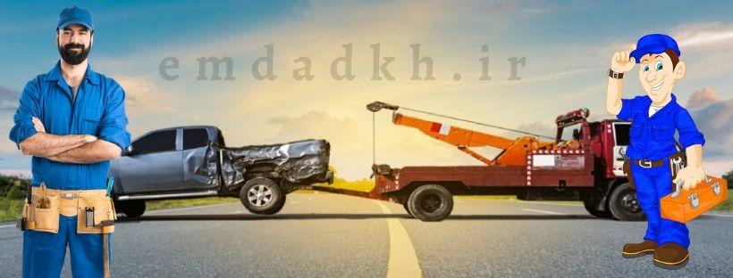 امداد خودرو