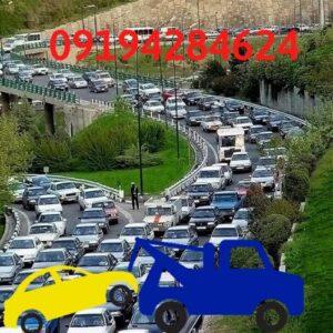 امداد خودرو تهران به کرج
